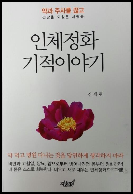칠갑산 인체정화 체험 동호인과 지부 모집