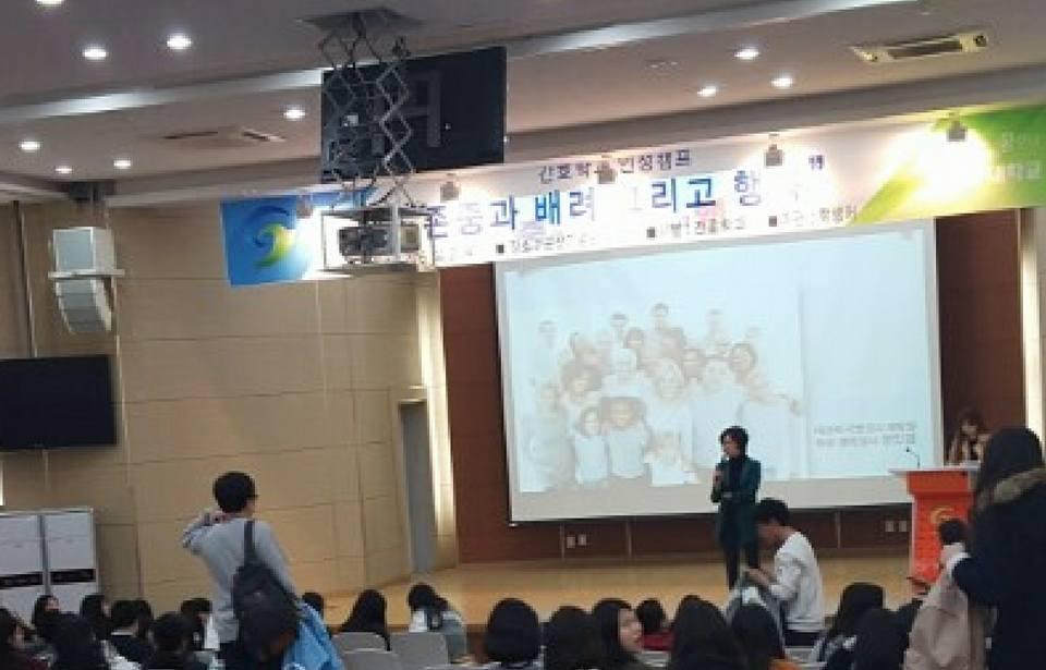 강동대학교 신입생들에게 행복소통특강이 진행되다.