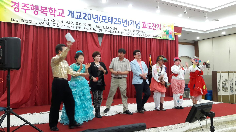 '행복공연단'이 '행복학교' 개교 20년 축하 공연