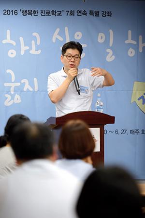 """ⓒ시사IN 윤무영 : 최중혁 기자는 교육 분야를 오래 취재했다. 그는 취재 경험을 나누며 """"성공의 기준을 바꾸면 행복이 보인다""""라고 말했다."""