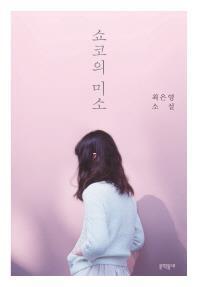 담백한 진실의 힘..최은영 소설집 '쇼코의 미소'(종합)