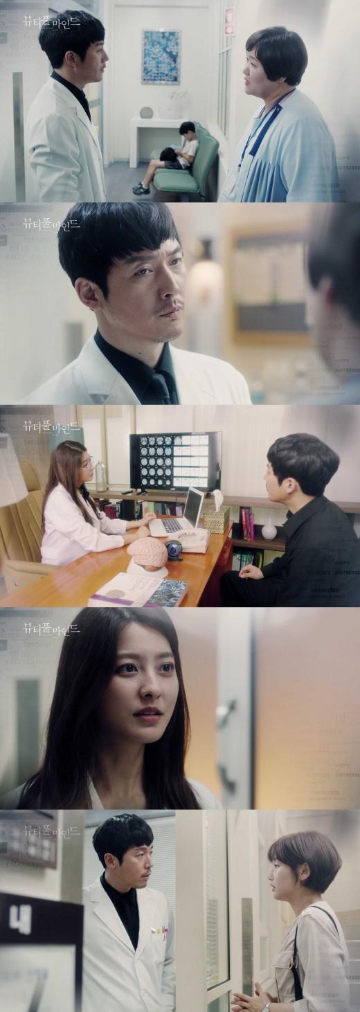 #drama ♥ '뷰티풀마인드' 측