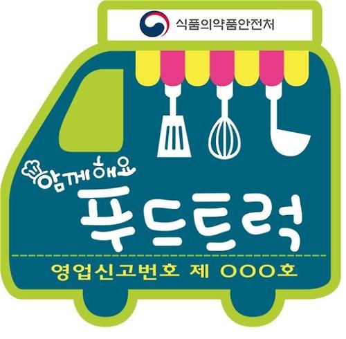 푸드트럭 로고 당선작으로 선정된 최영미씨의 작품 [식품의약품안전처제공]