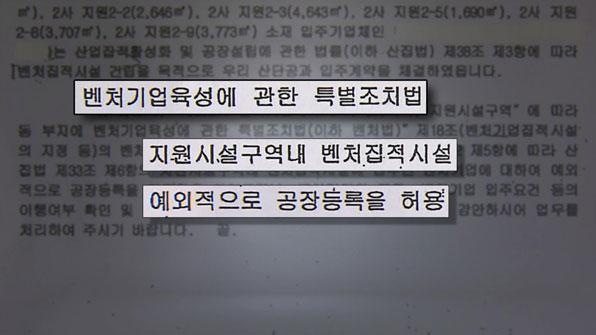 취재팀이 입수한 입주 당시 문서