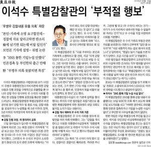 8월18일치 동아일보.