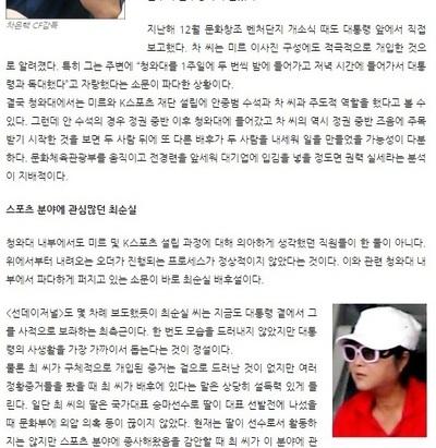 선데이저널USA의 8월18일치 보도.