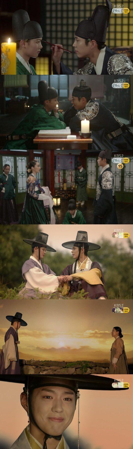 KBS2 '구르미 그린 달빛' / 사진=방송 화면 캡처