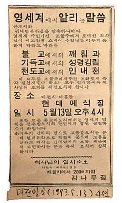 원자경(최태민)은 자신을 '영세계에서 온 칙사'라고 소개했다. 1973년 대전일보에 원자경이 냈던 광고.