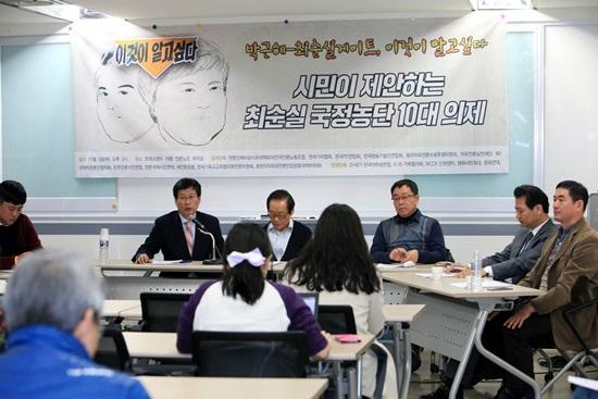 3일 오후 2시, 언론단체비상시국대책회의(이하 대책회의)가 주최한 서울 중구 프레스센터 언론노조 회의실에서