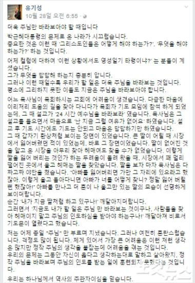 10월 28일 유기성 목사가 페이스북에 게시한 글. (사진=유기성 목사 페이스북 갈무리)