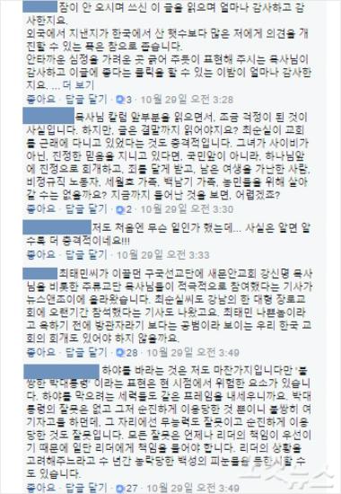 김동호 목사가 페이스북에 올린 글에 대한 엇갈리는 댓글 반응. (사진=김동호 목사 페이스북 갈무리)