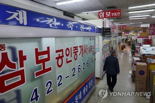 11.3 부동산대책/사진=연합뉴스
