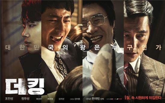 '더 킹' 포스터 / 사진=NEW 제공