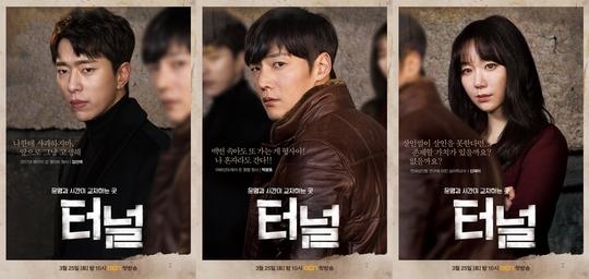 #드라마 ♥ '터널' 공식 포스터 공개, 최진혁-윤현민-이유영 카리스마 폭발