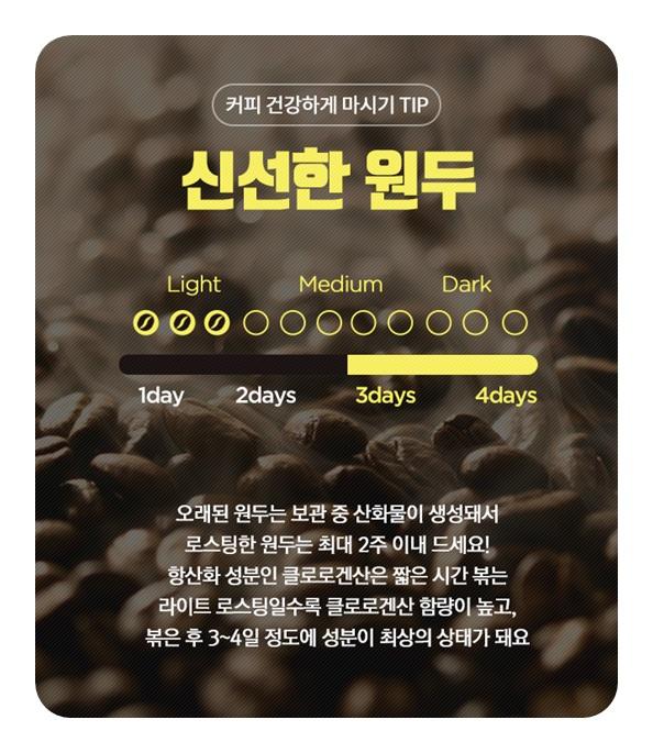 커피 건강하게 마시기