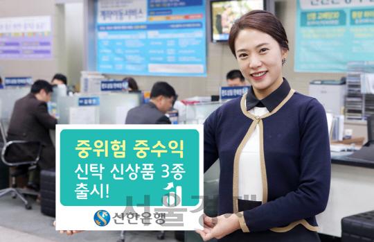 모델이 신한은행의 중위험·중수익 신탁 신상품 3종을 소개하고 있다. /사진제공=신한은행