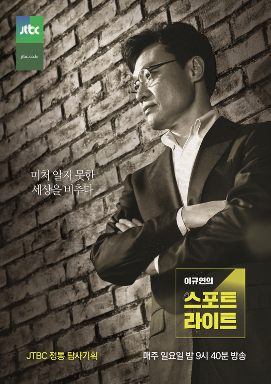 #예능 ♥ '이규연의 스포트라이트' 박관천 前 경정 증언 단독 공개..'십상시 X' 전말은?