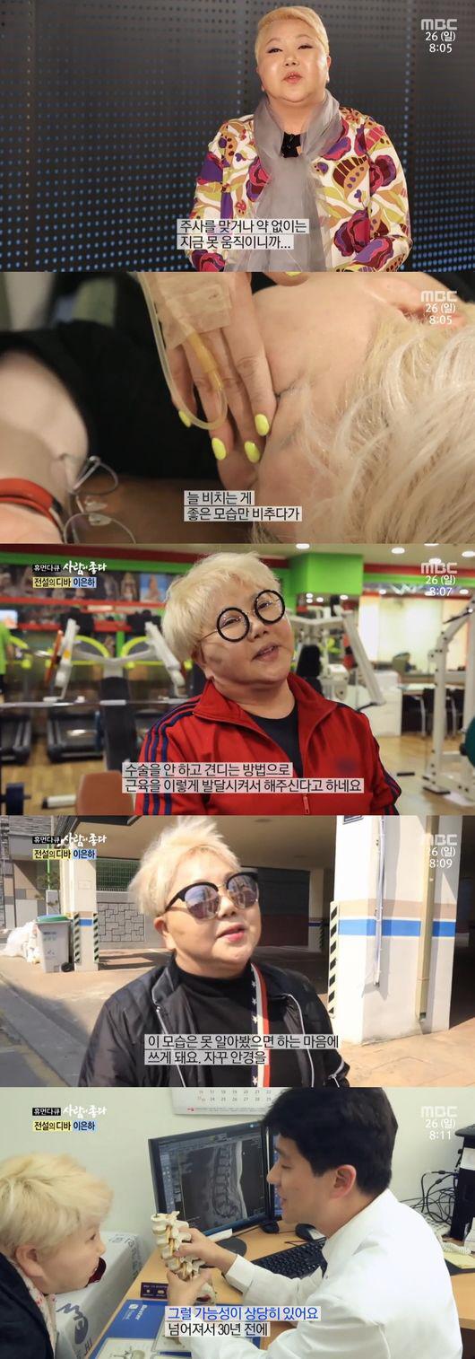 #예능 ♥ '사람이 좋다' 이은하, 투병 공개..달라진 외모에 '깜짝'