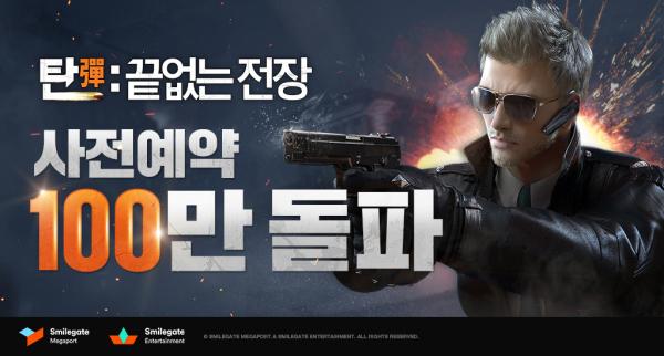 #게임 ♥ 모바일 FPS게임 기대작 '탄' 사전예약 100만 돌파