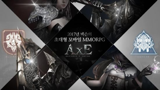 #게임 ♥ 넥슨, 모바일 MMORPG 'AxE' 프리미엄 테스터 모집