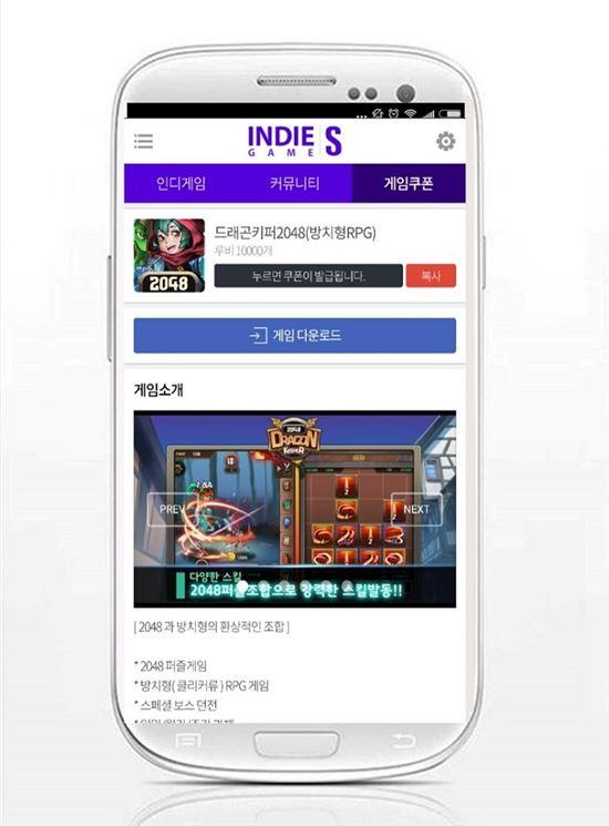 #게임 ♥ 인디게임S, 모바일 방치형 RPG '드래곤키퍼2048' 게임 쿠폰 추가