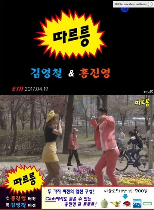 """김영철 트로트곡 '따르릉' 호평..""""웃겨서 직장 스트레스도 풀렸다"""""""