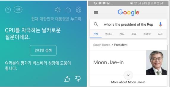 빅스비(왼쪽)와 구글 어시스턴트에게 대한민국 대통령이 누구인지 물어본 장면 캡쳐 / 심민관 기자