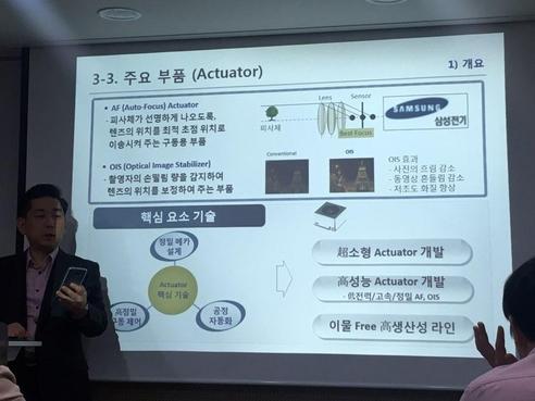 지광열 삼성전기 DM사업부 부장이 듀얼 카메라를 설명하고 있다. / 이다비 기자