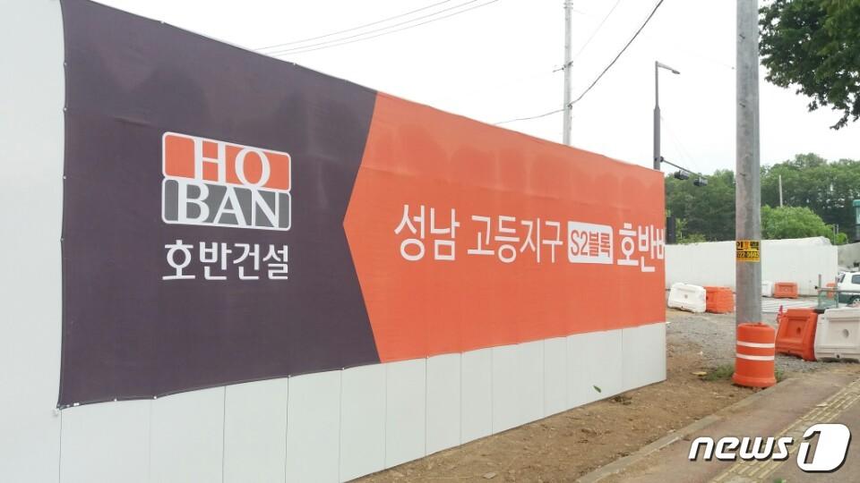 성남고등지구.© News1