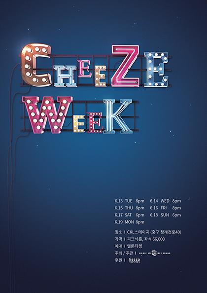 '대세' 치즈, 소극장 장기 공연 예고 '치즈 치주'