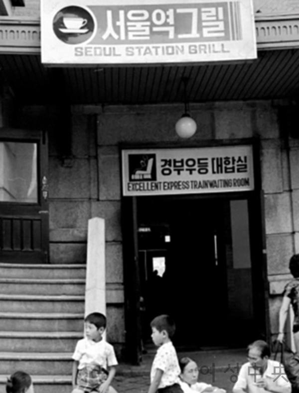 1925년, 서울에 등장한 최초의 경양식 레스토랑, 서울역그릴.