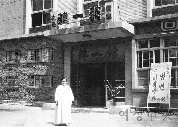 1939년에 처음 문을 연 한일관. 한국전쟁 전, 소고기 살코기를 이용한 불고기를 처음 선보였고, 환갑잔치, 상견례 등 집안 대소사를 위한 명소로 자리 잡았다.