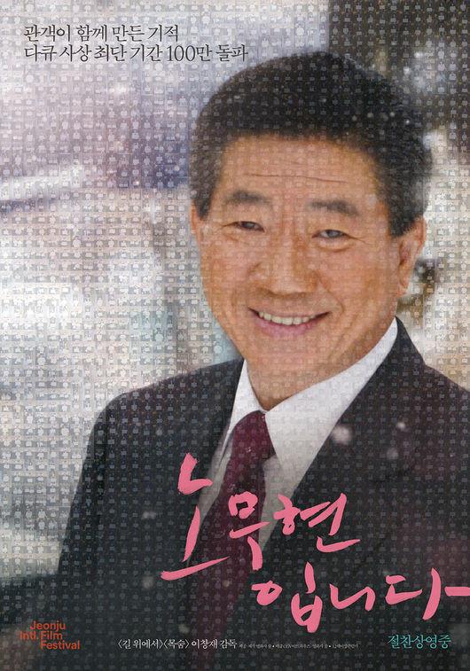 최단 100만 돌파 '노무현입니다', 관객 참여 포스터 공개