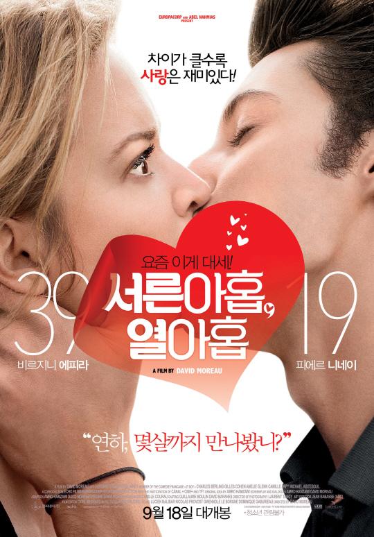 '서른 아홉, 열 아홉' 스무살 연상녀와의 짜릿한 사랑