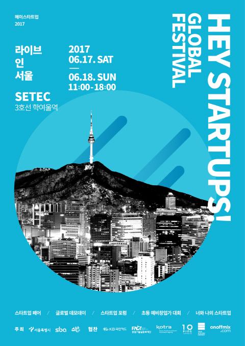 민관협업 스타트업 축제 '헤이 스타트업', 글로벌 투자가 한 자리 모인다