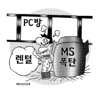 5년 만에 또.. PC방 겨눈 'MS 저작권 폭탄' #서울신문