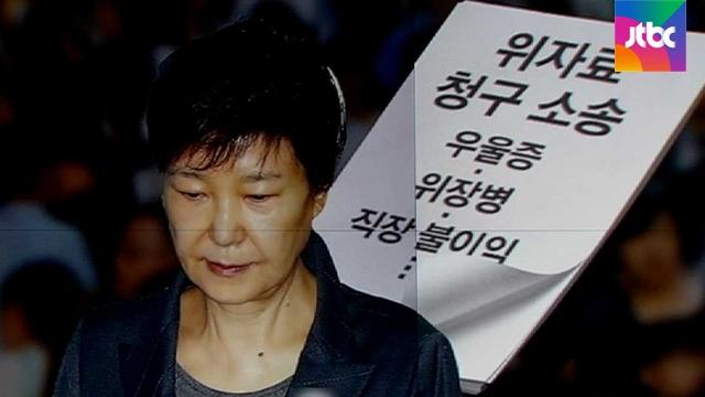 '박근혜 때문에..' 시민 9500여명, '위자료 소송' 제기 #JTBC