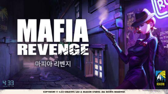 #게임 ♥ 네시삼십삼분 '마피아 리벤지', 새 캐릭터 소피 추가