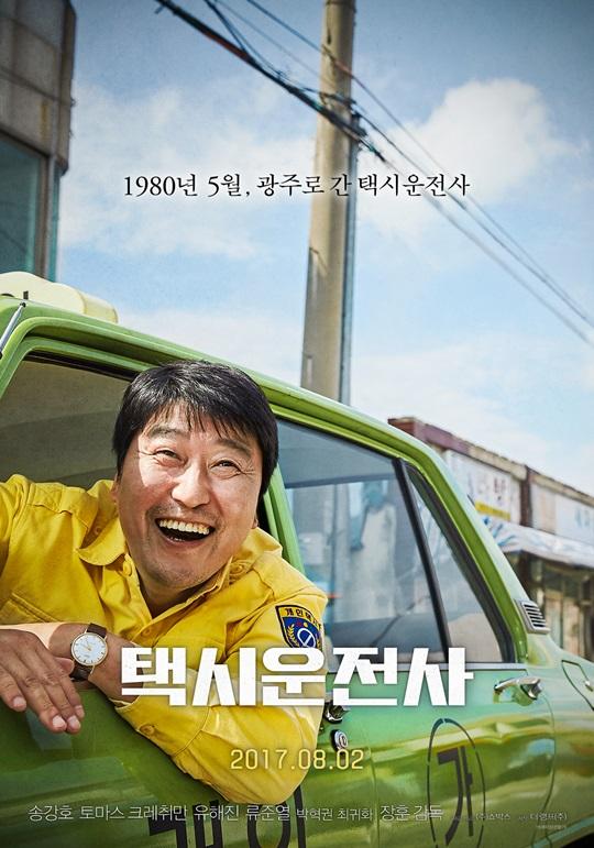 [씨네뷰] '택시운전사' 송강호가 완성한 감정의 폭주