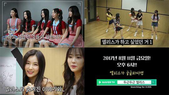 """""""엘리스에 빠질 시간"""" 엘리스, 새 리얼리티 예능 '두근두근 엘리스' 11일 첫 방송"""