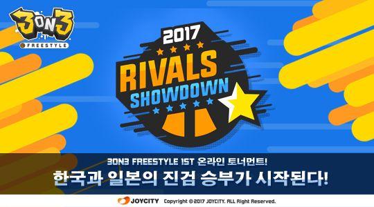 #게임 ♥ 조이시티, '3on3 프리스타일' 온라인 토너먼트 개최