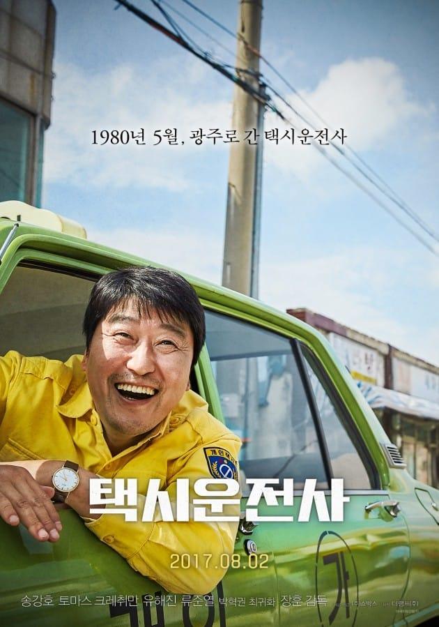 사진=택시운전사 공식 포스터