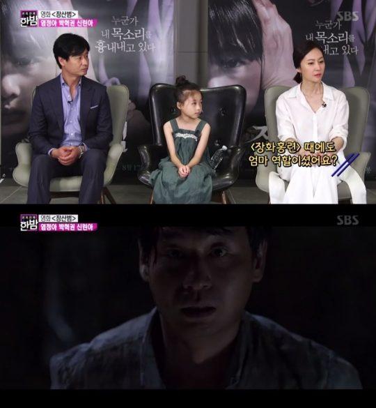 """'한밤' 염정아 """"'장산범'에서도 엄마 役.. '장화, 홍련'과 차별화 된 캐릭터"""""""