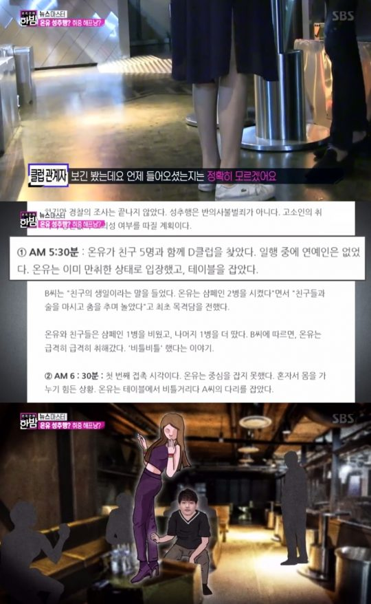 """'한밤' 경찰 관계자 """"온유, 사건 당시 술 많이 마신 듯.. 기억 안 난다고 진술"""""""