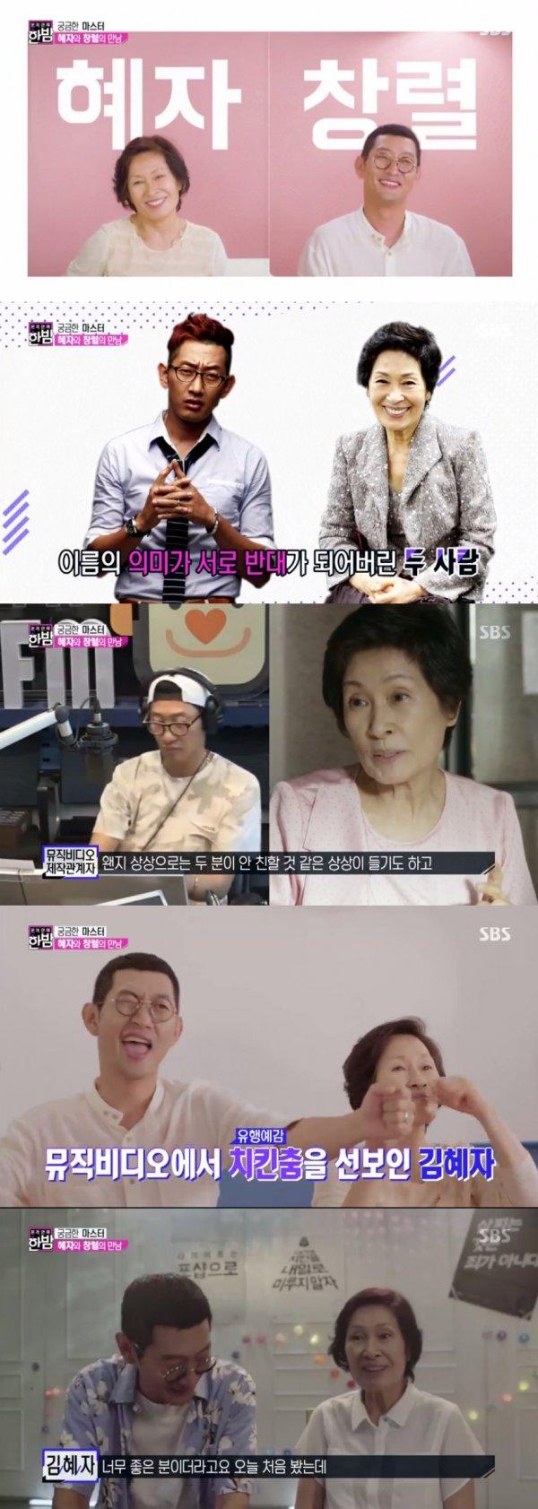 """'한밤', 김혜자X김창렬 콜라보..""""재밌을 거라 생각"""""""