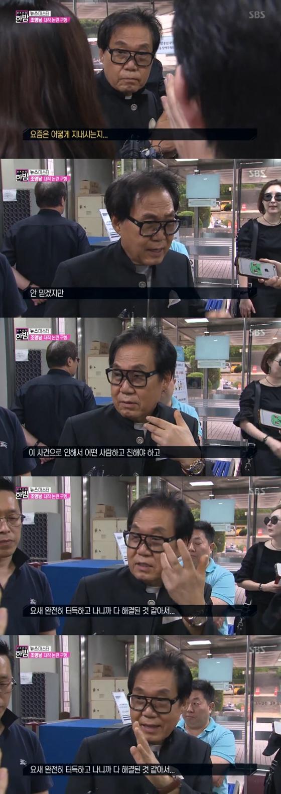 """'그림 대작 사기혐의' 조영남, 근황? """"행복한 시간 보내고 있어"""""""