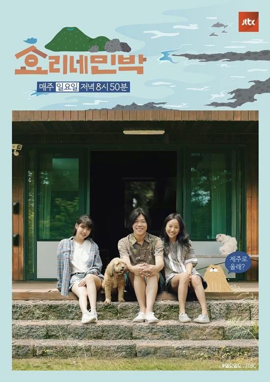 """'효리네민박' 측 """"中에 판권 판매한 적 없어""""(공식)"""