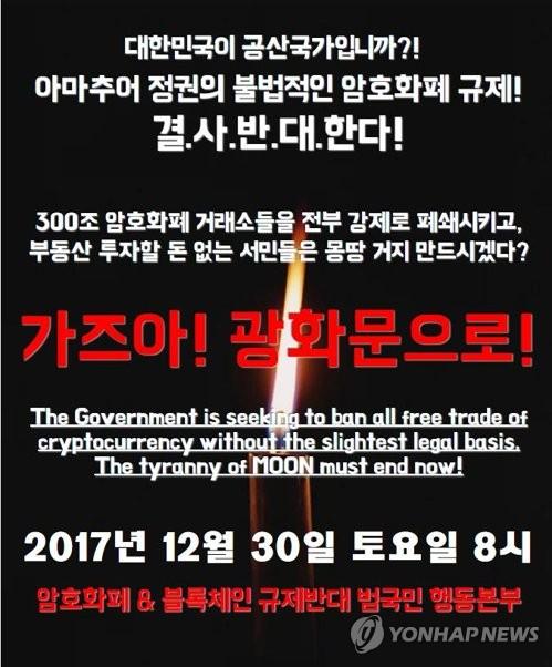 [디시인사이드 비트코인갤러리 캡처=연합뉴스 자료사진]