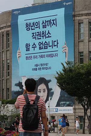ⓒ연합뉴스 2016년 서울시가 청년수당을 지급했지만 하루 만에 보건복지부가 직권취소 처분을 내리면서 정책이 중단되었다. 아래는 당시 서울 중구 서울도서관 외벽에 걸린 현수막.
