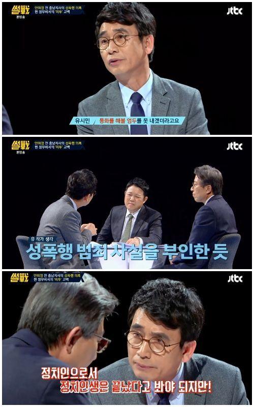 유시민 작가 / 사진=JTBC 시사교양프로그램
